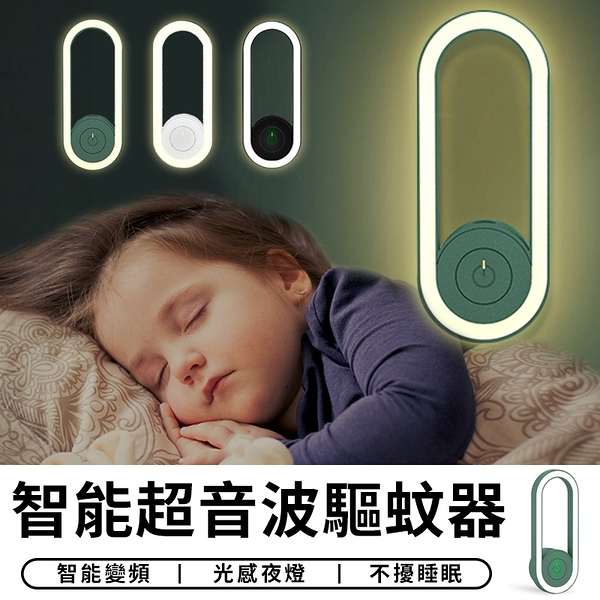 【台灣出貨 A084】超聲波驅蚊器 帶智能光感夜燈 除蚊小夜燈 蟑螂 螞蟻 除蟎蟲 驅鼠器 驅蟲機