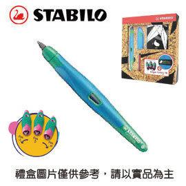 STABILO 德國天鵝 EASYbirdy 人體工學 鋼筆 M尖 禮盒 /組 (左手專用) (5011/2-41淺藍/萊姆綠)