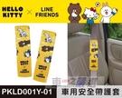 車之嚴選 cars_go 汽車用品【PKLD001Y-01】Hello Kitty+LINE 可愛汽車用品系列 安全帶保護套 2入