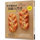 學作麵包的頂級入門書 (暢銷新裝版):201個Q&A+史上最完整的Step by Step教學+約680張圖解全收錄