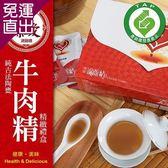 蓁愛 純古法陶甕 牛肉精禮盒80mlx10包/盒【免運直出】