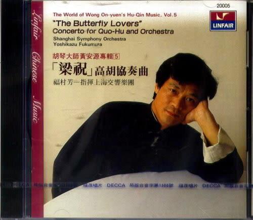 黃安源專輯5 梁祝 高胡協奏曲 CD(購潮8)