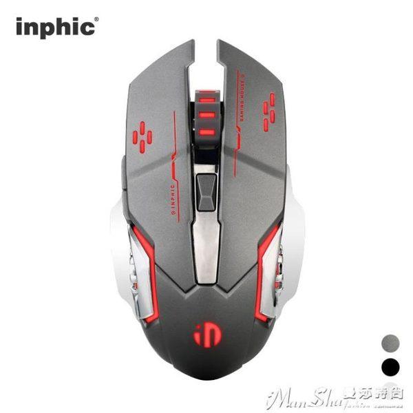 有線滑鼠英菲克機械有線遊戲滑鼠宏靜音無聲電競筆記本電腦辦公臺式家用網吧 【驚喜價格】