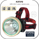 《飛翔無線3C》KINYO 耐嘉 LED-813 感應式大廣角聚光頭燈◉公司貨◉頭戴造明◉戶外露營◉溪邊夜釣