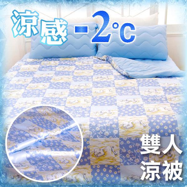 涼被5x6尺 奈米冰涼紗 [沁涼北極熊]- 可機洗 、透氣舒服、涼感舒適、MIT台灣製造