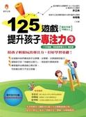 (二手書)125遊戲,提升孩子專注力(3)