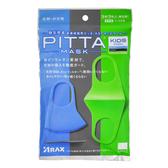 日本 PITTA MASK 可水洗口罩(兒童-彩色款) 3枚入【BG Shop】可清洗重複使用