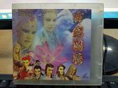 挖寶二手片-U01-055-正版VCD-布袋戲【霹靂圖騰 第1-20集 20碟】-