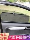 遮陽簾 汽車自動升降伸縮窗簾私密側窗遮陽...