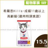 寵物家族-希爾思Hills-成貓11歲以上/高齡貓(雞肉特調食譜)15.5磅(7.03kg)