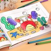 4本裝兒童涂色本幼稚園 畫畫書寶寶涂鴉畫本 水彩筆填色繪本【少女顏究院】
