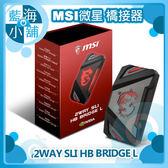 MSI 微星 2WAY SLI HB BRIDGE L橋接器