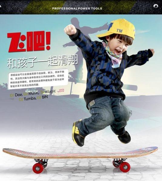 滑板 兒童滑板初學者青少年小孩四輪閃光滑板車男女生滑板3-6歲滑板車 歐萊爾藝術館