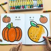 兒童涂色繪本幼兒園寶寶圖畫繪畫本啟蒙涂鴉填色畫【聚可愛】