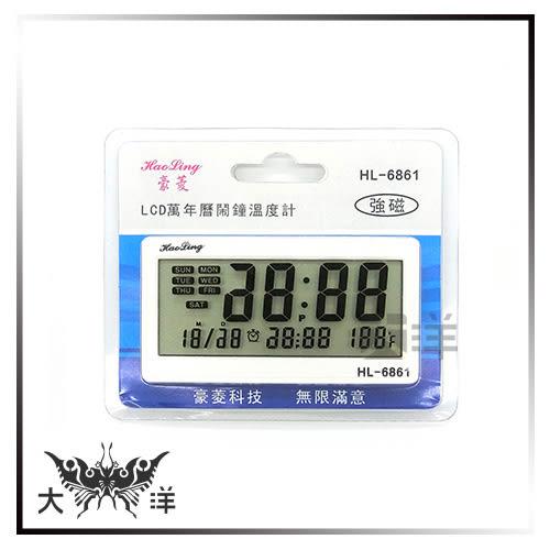 ◤大洋國際電子◢ 豪菱 LCD萬年曆鬧鐘溫度計 HL-6861  鬧鐘 溫度計 攝氏 華氏 廚房
