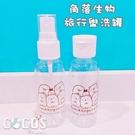 正版 角落小夥伴 角落生物 旅行盥洗罐 分裝瓶 噴瓶 圓形蓋瓶 兩入一組 50ml COCOS CC101