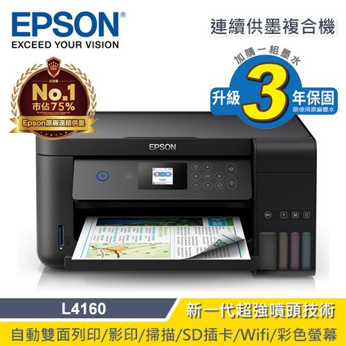 【EPSON 愛普生】L4160 WiFi 連續供墨複合機 【贈吉野家兌餐序號:次月中簡訊發送】
