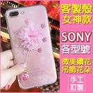 SONY XZ3 XZ2 XZ1 Ultra ZX XA2 Plus XA1 L2 XZ Premium 手機殼 水鑽殼 客製化 訂做 吊飾花朵