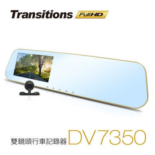 【全視線】DV7350 前後雙鏡頭 Full HD 1080P 後視鏡型行車記錄器