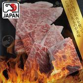 【超值免運】日本純種黑毛和牛A4極鮮嫩厚切燒烤片2盒組(250公克/1盒)
