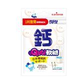 (1包入) 專品藥局 小兒利撒爾 Quti 軟糖 日本珊瑚鈣【2008656】