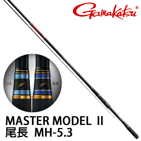 漁拓釣具 GAMAKATSU 磯 MASTER MODEL II 尾長 MH-53 [約2號] [磯釣竿]