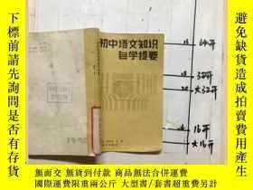 二手書博民逛書店罕見初中語文知識自學提要Y16354 許可 初中語文知識自學提要
