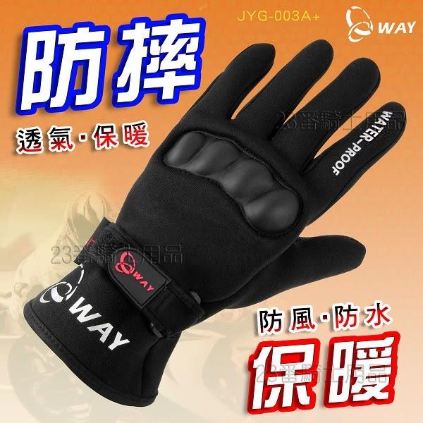 WAY JYG防水機車手套