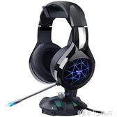 耳機 電腦耳機頭戴式耳麥臺式游戲電競帶麥話筒 「潔思米」