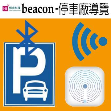 停車場停車定位【佰睿科技經銷商】ByteReal iBeacon基站 beacon 升級版 藍芽4.0 2個一組
