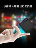 行動電源 大容量超薄小巧便攜行動電源20000M毫安OPPO蘋果X8華為VIVO移動電源