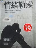 【書寶二手書T1/心理_MAD】情緒勒索_周慕姿