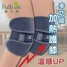 【護立康】多功能加熱護膝
