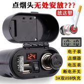 摩托車點煙器usb防水手機充電器12v充手機車載多功能快充改裝配件