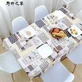 桌布 田園餐桌布防水防油防燙免洗桌布PVC塑料台布網紅長方形茶幾桌墊 野外之家