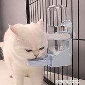 寵物飲水器貓咪飲水機掛式水壺懸掛式狗狗自動喝水餵水器貓咪用品【全館免運】【全館免運】