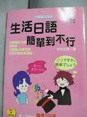 【書寶二手書T6/語言學習_KDY】生活日語簡單到不行(25K 1MP3)原價_299_Yoshimatsu Yumi