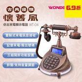 【尋寶趣】WONDER旺德 仿古來電顯示電話機 復古造型電話 聽筒 家用電話  WT-04