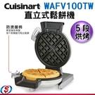 Cuisinart美膳雅直立式鬆餅機 WAFV100TW