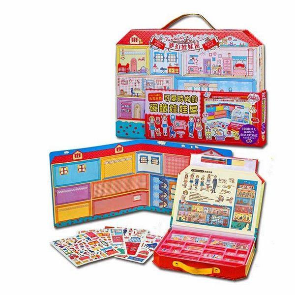 可愛時尚的磁鐵娃娃屋~磁鐵書~遊戲書~EMMA商城