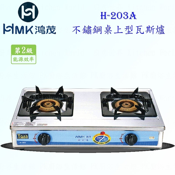 【PK廚浴生活館】 高雄 HMK鴻茂 H-203A 不鏽鋼 桌上型 瓦斯爐 台爐 實體店面 可刷卡