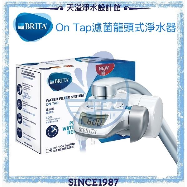 【台灣公司貨】《BRITA》On Tap濾菌龍頭式濾水器【有效濾除99.99%細菌】【BRITA授權經銷商】