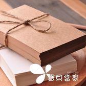 明信片  DIY空白明信片卡片紙 單詞卡手繪賀卡牛皮紙卡