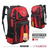 新款超大容量雙肩包旅行背包女韓版60L男運動休閒防水旅遊登山包(紅色)