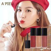 韓國 A'PIEU TRUE 真實唇釉 5.7g 霧面唇釉 唇彩 霧面 唇釉 TRUE MATT FLUID A pieu APIEU