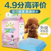 狗狗尿墊寵物尿片吸水墊尿不濕加厚除臭貓泰迪用品尿布