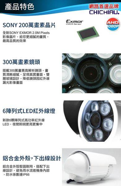 【CHICHIAU】四合一 AHD/TVI/CVI/CVBS 1080P SONY 200萬畫素數位高清6陣列燈監視器攝影機