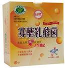 台糖寡糖乳酸菌30入/盒-優質商品...