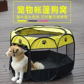 八面帳篷狗狗圍欄泰迪便攜折疊寵物窩墊子貓窩狗窩透氣房子狗籠子