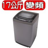 KOLIN歌林【BW-17V03】17公斤DD直驅變頻單槽洗衣機*預購*